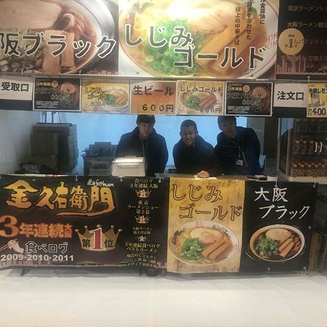 金久右衛門 催事情報!!
