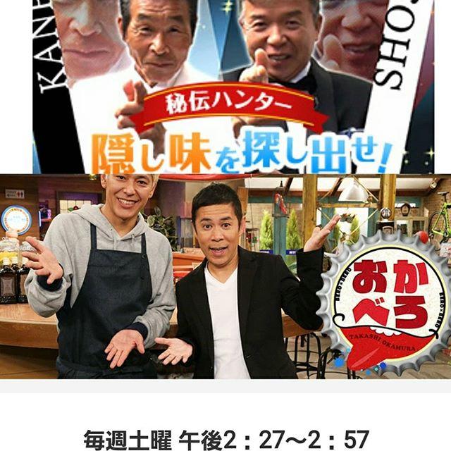 ○テレビ情報○