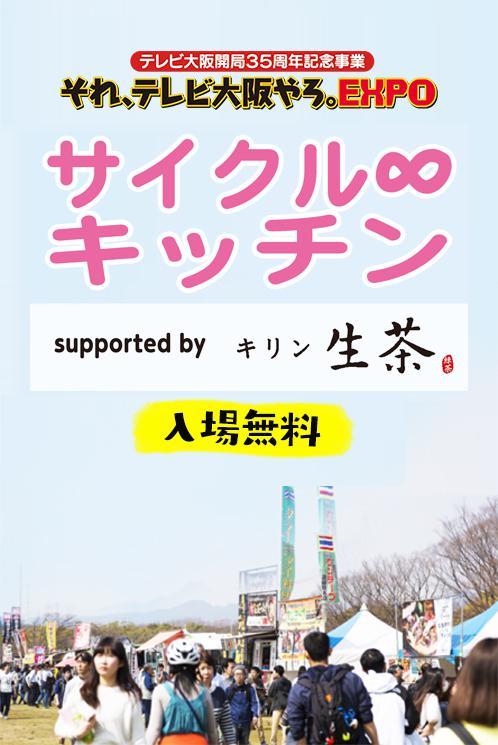 ☆イベント情報☆ サイクルマラソンin万博 催事出店します。