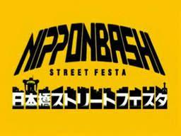 ☆イベント情報☆ 日本橋ストリートフェスタ出店します。
