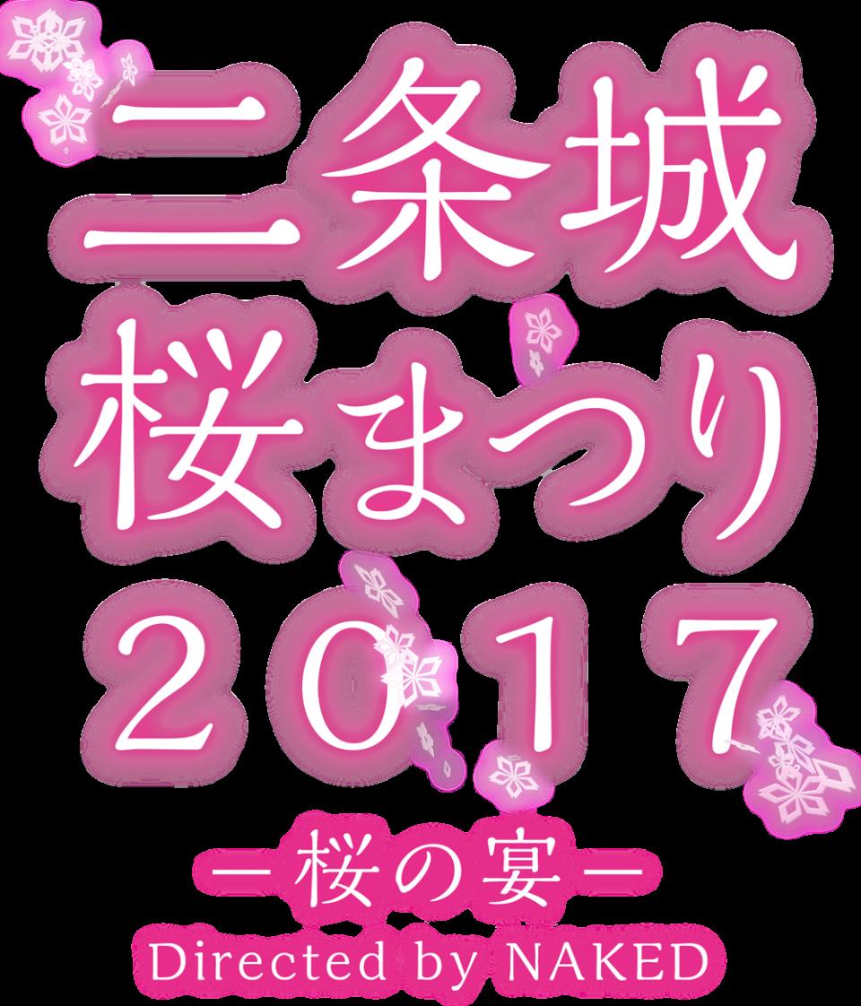 ☆イベント情報☆ 京都二条城桜まつり 出店中。