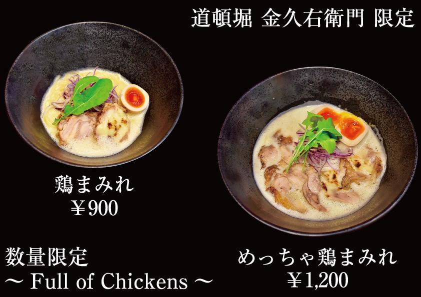 6月6日~数量限定で「鶏まみれ」 「めっちゃ鶏まみれ」を販売致します!