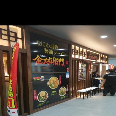 南港ATC店