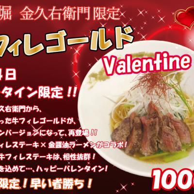バレンタイン限定メニュー「牛フィレゴールド Valentine ver」を販売致します☆