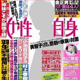 光文社 週刊『女性自身』に掲載されます。3月7日発売