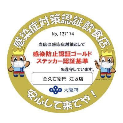 【江坂店】営業時間のご案内